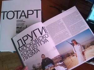 каталог ТОТАРТа и номер журнала ДИ с интервью