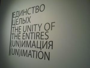 Единство целых // Unity of the Entires // (Un)имация // (Un)imation