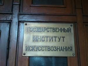 Государстсвенный институт искусствознания